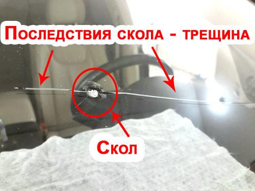 Последствия скола на лобовом стекле