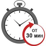 Ремонт от 30 минут